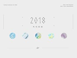 2018丨想做温柔星球丨Astra设计年终总结