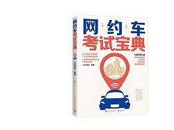 书籍设计 / 网约车考试宝典
