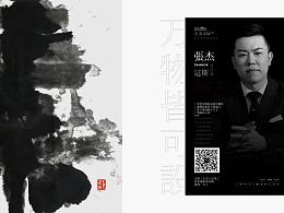 造塑创意 × 2019 × 书法字体设计-贰