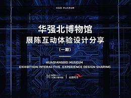 华强北博物馆-展陈互动体验设计分享(一期)