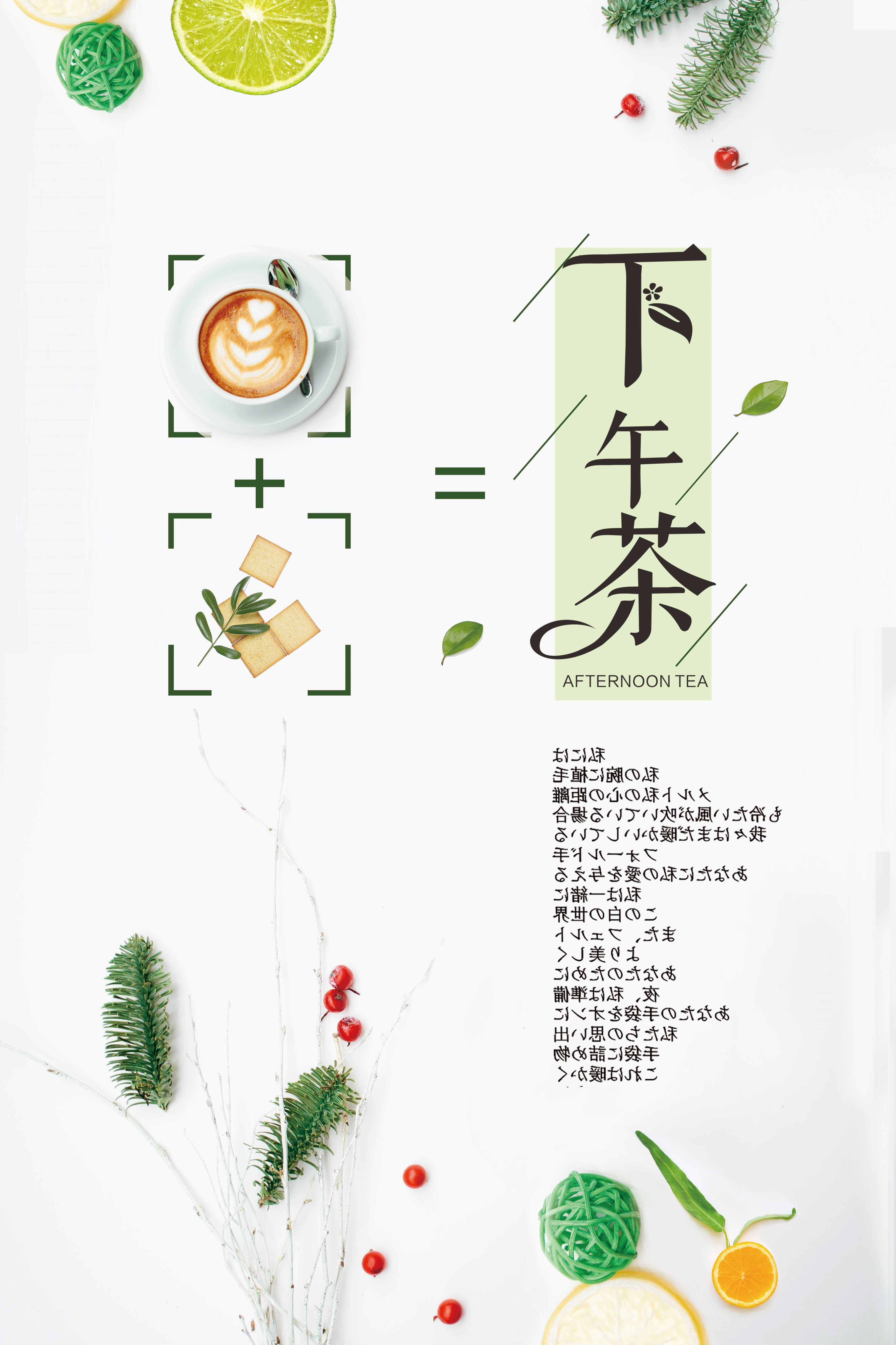 小清新日式下午茶海报图片