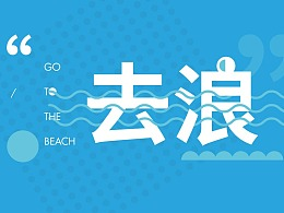 Go To The Beach | 去浪