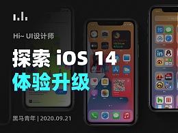 iOS14 做了哪些体验升级