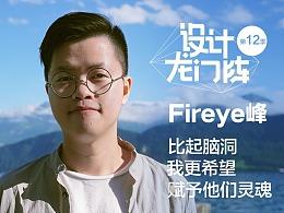 Fireye峰:比起脑洞,我更希望赋予他们灵魂