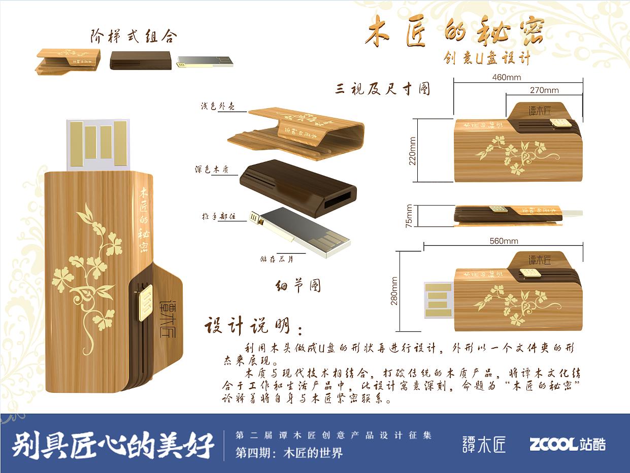 《木匠的秘密》创意u盘设计|工业/产品|礼品/纪念品图片