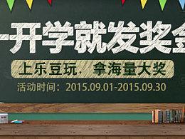 banner/广告图设计