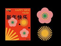 2021新年海报