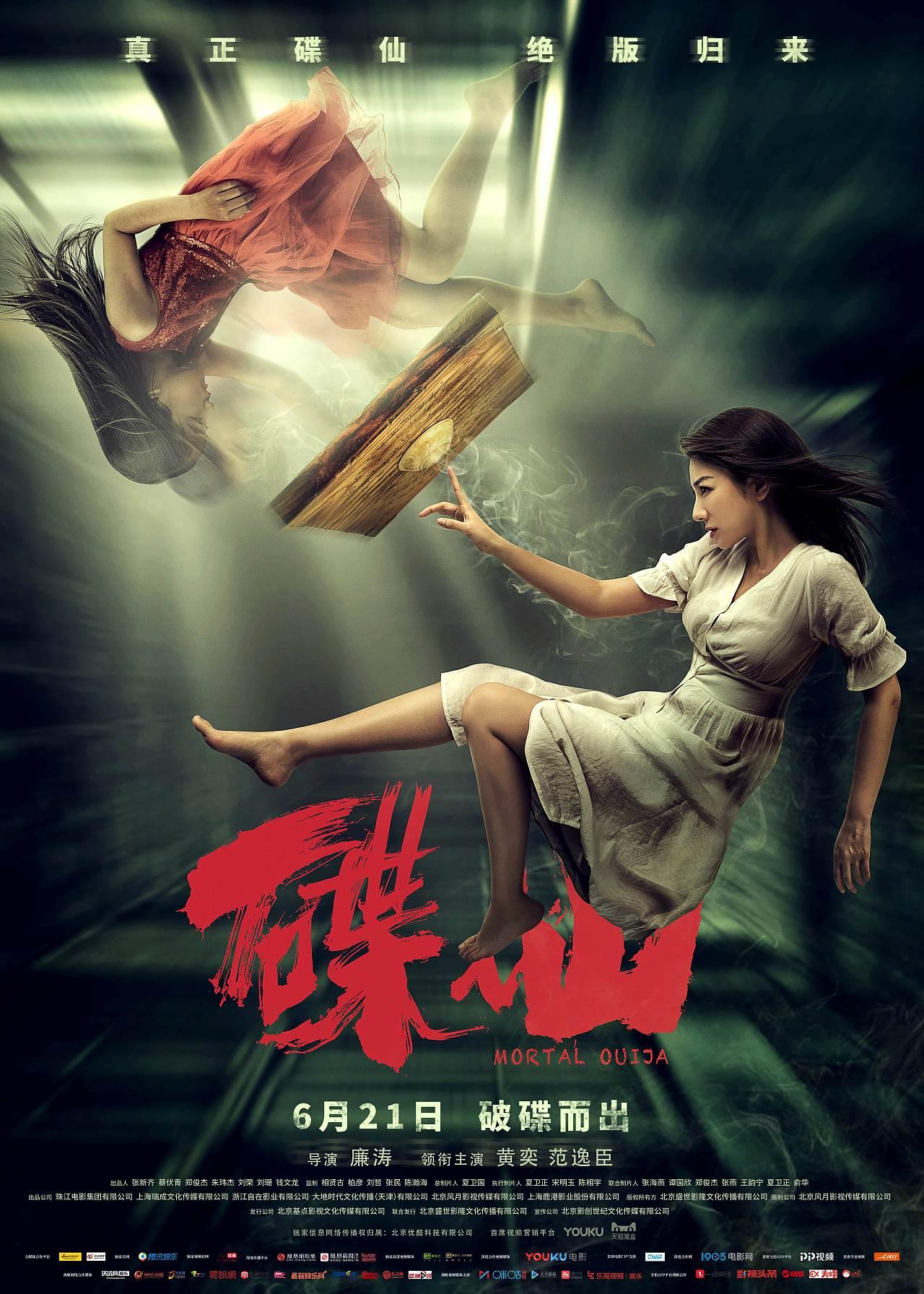 中国最恐怖的电影_中国恐怖电影全集 –