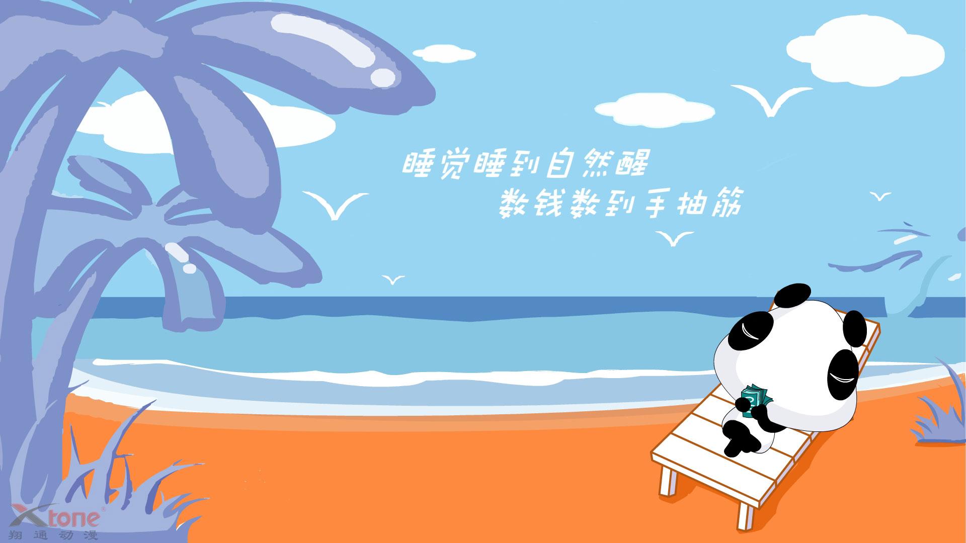 xtone翔通动漫-熊猫娃娃精美壁纸(五)|平面|其他平面