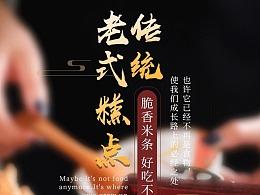 金果条详情页(传统果品详情页)