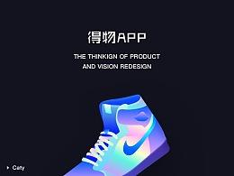 得物app_以探究用户习惯为基础再设计