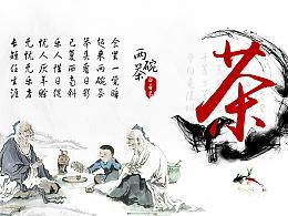 茶-banner