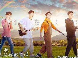 湖南卫视《向往的生活》第二季 主视觉海报&单人海报
