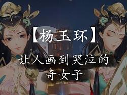 [BIGBONE大骨出品]王者荣耀杨玉环预热