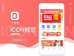 大钱包icon设计展示