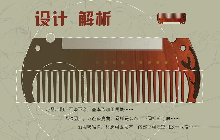木梳 师生情2.0