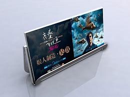 齐秦演唱会海报