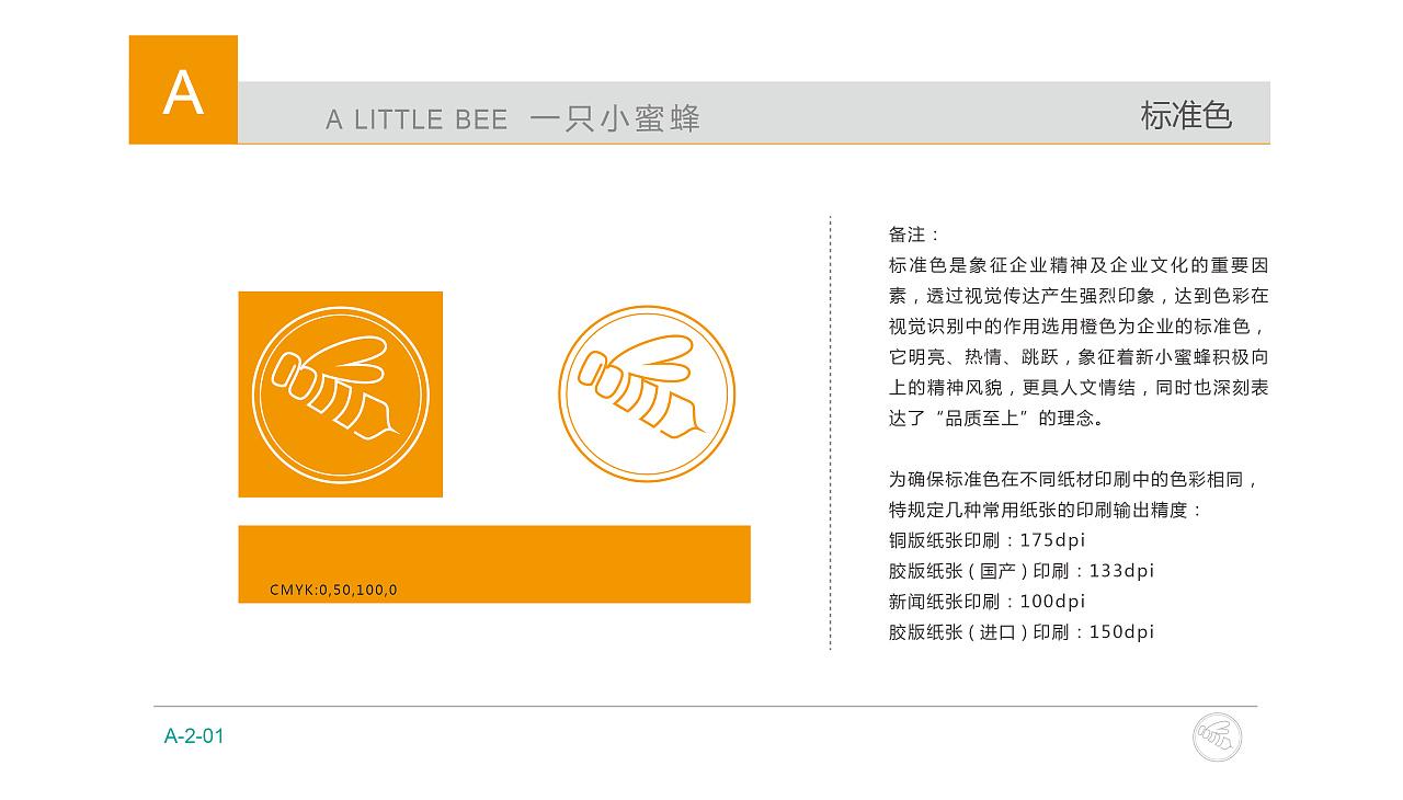 [一只小蜜蜂] vi 企业形象识别系统图片