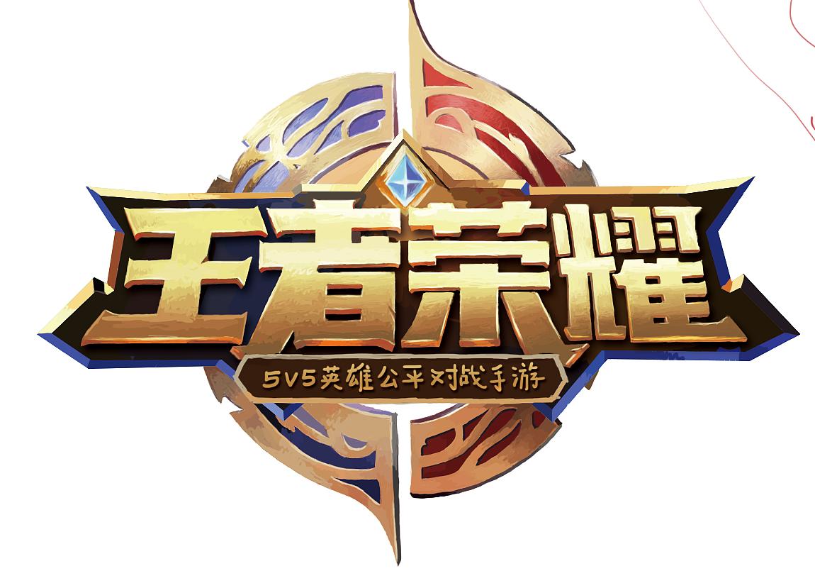 王者荣耀-logo(纯手绘)