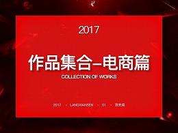 2017电商设计集合