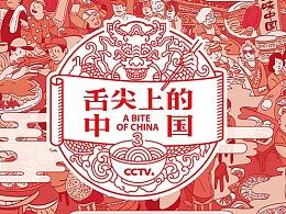 舌尖上的中国3-标志还有海报设计
