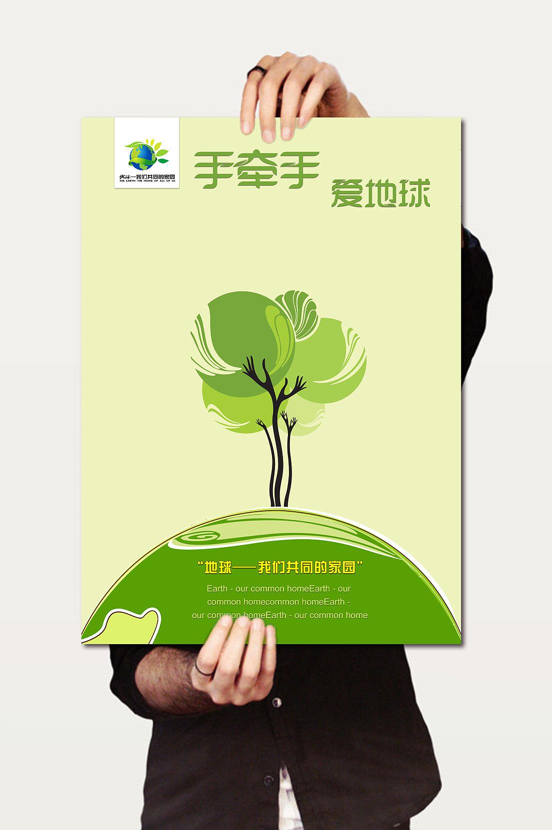 手牵手,爱地球 公益环保海报