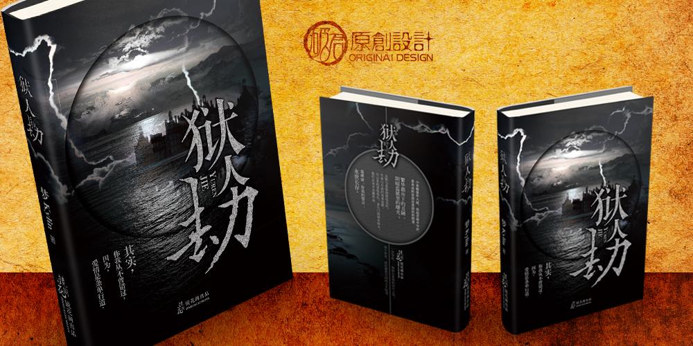 定制封面·同人文·古风向书籍封面设计图片