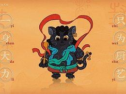 魔幻动物园IP黑虎餐厅大厨——黑大力