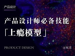 想转型产品设计师?那这个模型你必须了解下!