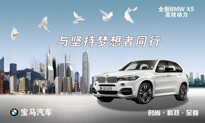 宝马x5汽车海报