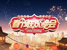 湖南卫视2018年春晚片头