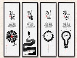 新中式水墨企业文化企业标语展板