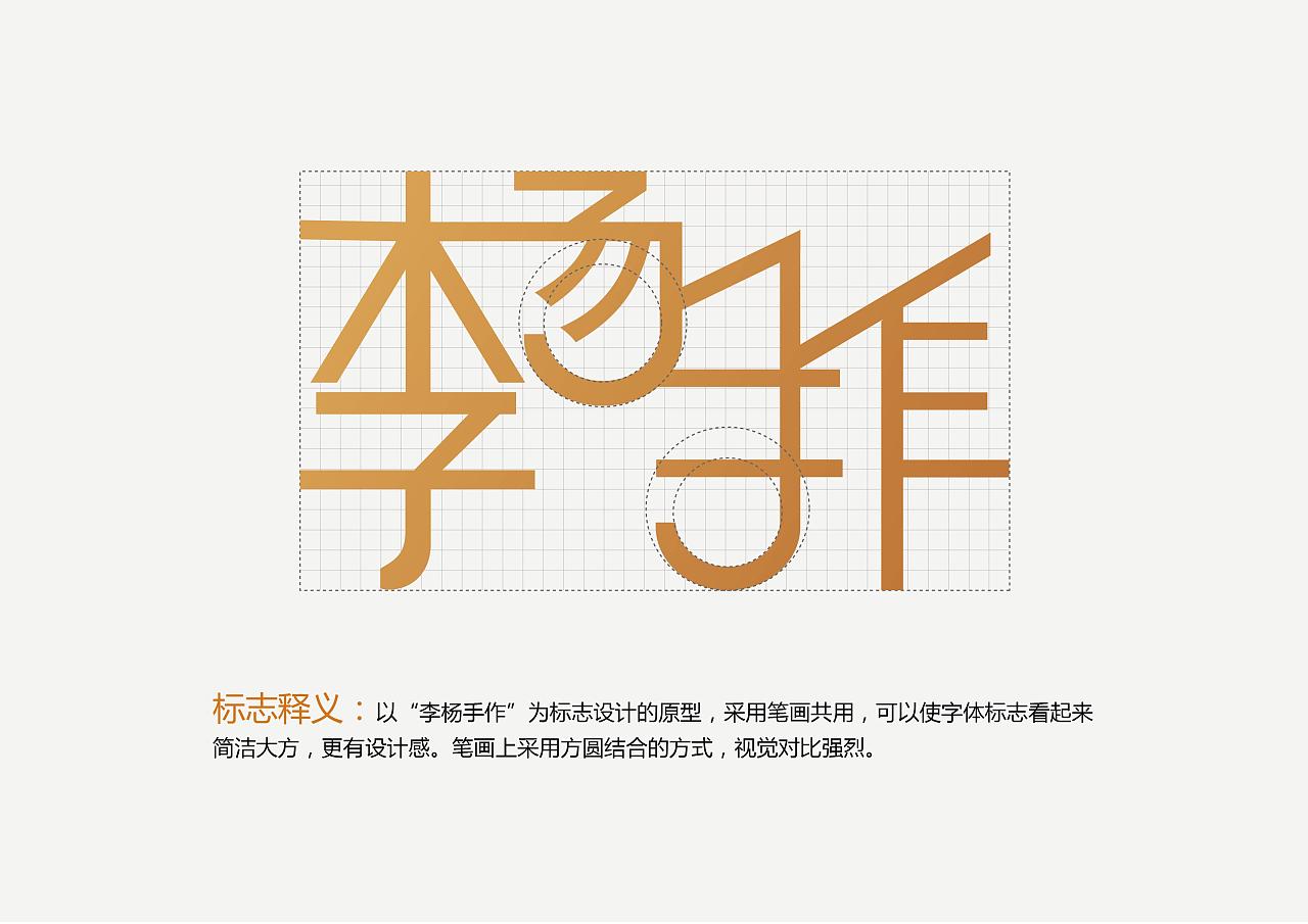 共用文字笔画设计课程设计案例精编图片