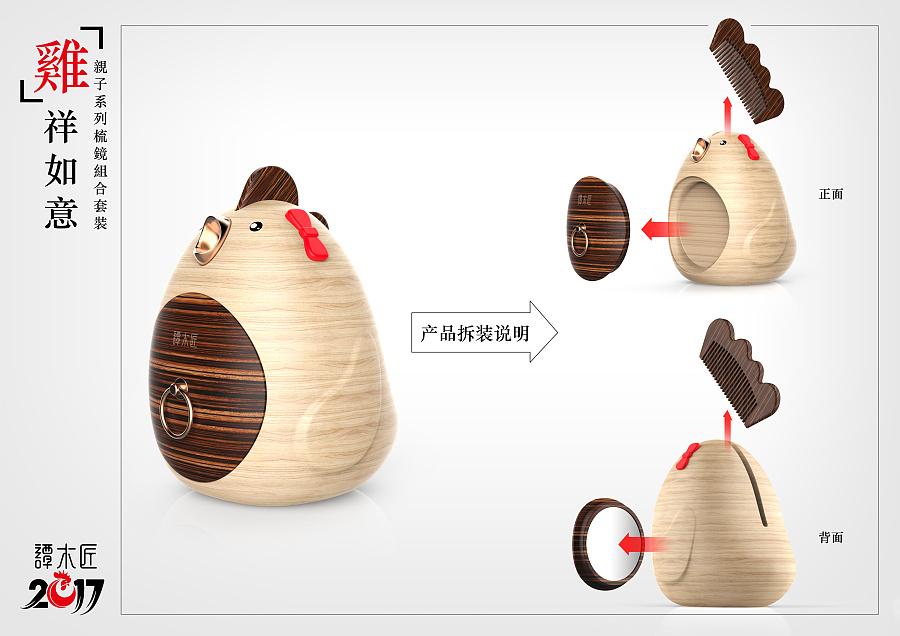 查看《【鸡】祥如意-亲子系列梳镜组合套装》原图,原图尺寸:3508x2480