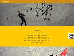 web端网页设计