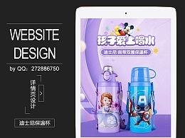 迪士尼卡通感温变色米老鼠保温水壶详情页产品介绍