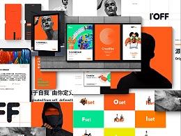 IOFF文创品牌设计全案