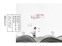 高晓松《晓说2017》海报系列二(专题海报)