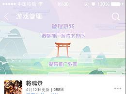 手游微商app