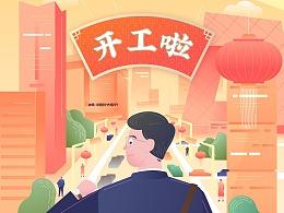 光大银行:开年红包动画