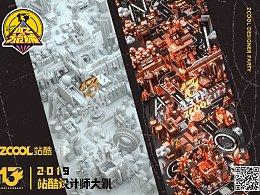 小Z的旅城——贺站酷13周年