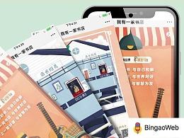 BingaoWeb项目赏析:有道精品课-我有一家书店