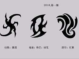 2018图腾设计——第一期