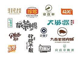 中文字体logo小阶段