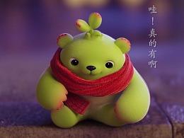 【萌芽熊】圣诞篇