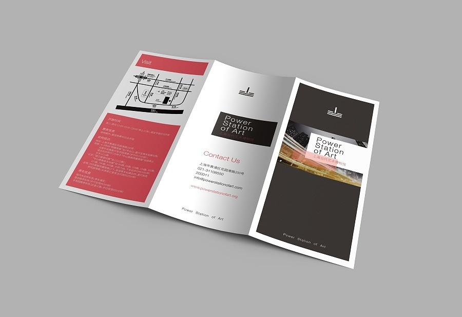 上海当代艺术博物馆三折页设计图片
