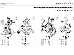 生态海南海报设计黑白装饰画字体设计以及周边延展