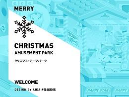 海报练习-|ALINE圣诞游乐园|圣诞快乐