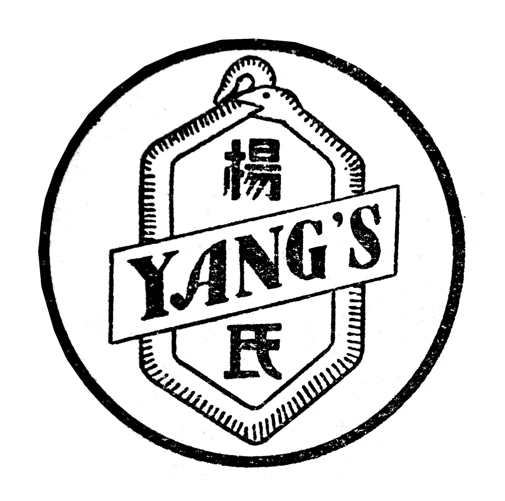 中式标识图片