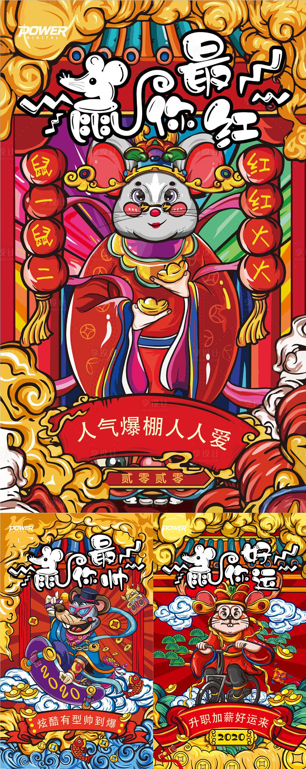 国潮插画风鼠年新年贺岁插画系列海报